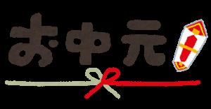 text_ochugen-300x156