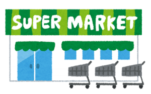 tatemono_supermarket-300x187