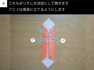 box08