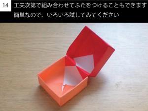box14