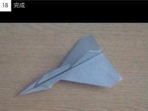plane118